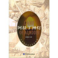 【二手旧书九成新】阿拉丁神灯:证券投资基金发展历程,孙煜扬,中国金融出版社