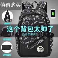 书包男时尚潮流校园双肩包高中初中学生大学生大容量韩版休闲背包