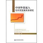 中国外资流入与外贸发展关系研究