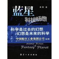 蓝星科技畅想 高歌 中航书苑文化传媒(北京)有限公司 9787802431720