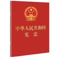 正版 可批量订购 提供正规发票 2018新版 中华人民共和国宪法 便携珍藏版 宪法法条注释本 法规单行本 宪法法规 法制
