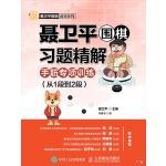 聂卫平围棋习题精解:手筋专项训练(从1段到2段)