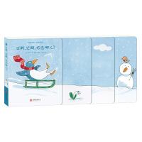 宝宝的第一套楼梯书 企鹅,企鹅,你去哪儿?
