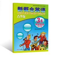 新概念英语青少版同步语法快乐练 3A
