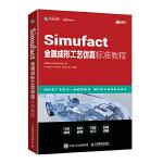 Simufact金属成形工艺仿真标准教程