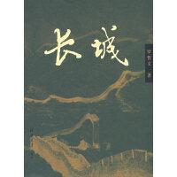长城【绝版旧书,下单咨询在线客服】