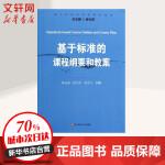 基于标准的课程纲要和教案 华东师范大学出版社