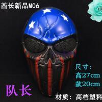 酋长M06面具CS全脸骷髅鬼防护军迷野战男女骑行国庆万圣节装备