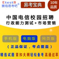 2020年中国电信校园招聘考试(行政能力测试+市场营销)易考宝典题库章节练习模拟试卷非教材