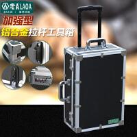 老A(LAOA)铝合金内置拉杆箱 防震工具箱 仪器箱带克马锁 LA112520