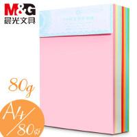 彩色a4纸 打印 复印纸 彩纸幼儿园手工折纸混色红色粉色 A4纸黄色 蓝色绿色纸80g克卡纸多功能80页