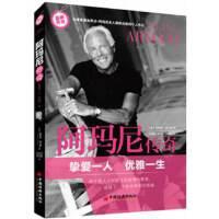 【旧书二手书9成新】阿玛尼传奇 【意】莫尔霍 , 李海鹏 9787501795604 中国经济出版社