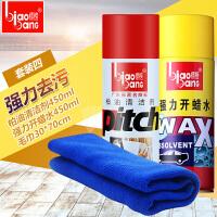 柏油清洁剂沥青虫胶清洗除胶不伤漆汽车用树脂黑点强去污渍力