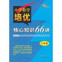 【二手旧书9成新】小学数学培优核心知识66讲六年级 68所名校教科所 长春出版社 978