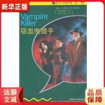 书虫 牛津英汉双语读物:吸血鬼猎手(入门级 适合小学高年级 初1)(新版) 希普顿(Shipton)978756005