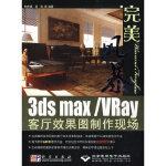 完美风暴3ds max/VRay客厅效果图制作现场 郑庆荣,杨伟著 科学出版社 9787030226693