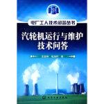 电厂工人技术问答丛书--汽轮机运行与维护技术问答 沈英林,张瑞祥 化学工业出版社 9787122040343