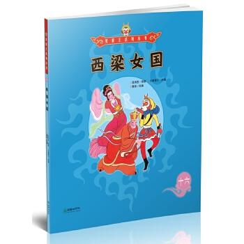 美猴王系列丛书:西梁女国16 每个人的童年都应该有美猴王相伴!