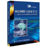 神经网络与深度学习――基于TensorFlow框架和Python技术实现