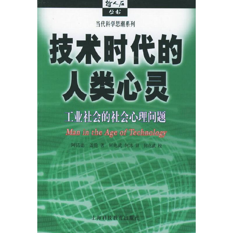 技术时代的人类心灵——哲人石丛书·当代科学思潮系列