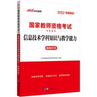 2021国家教师资格考试专用教材:信息技术学科知识与教学能力(初级中学)(全新升级)