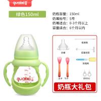 玻璃奶瓶防摔防胀气宽口径婴儿带手柄硅胶套新生儿宝宝奶瓶a222