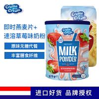 (组合装)荷兰进口克德拉克速溶草莓味调味奶粉375g+即食燕麦片麦片500g