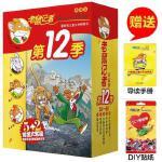 正版新译本老鼠记者第12季全套5册儿童文学桥梁书7-10-12