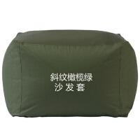 日式良品懒人沙发套保护罩可拆洗换洗套豆袋沙发防尘套懒人榻榻米