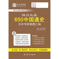 四川大学650中国通史历年考研真题汇编【资料】
