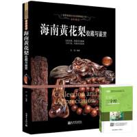 *畅销书籍*木中黄金:海南黄花梨收藏与鉴赏(世界高端文化珍藏图鉴大系)赠三字经