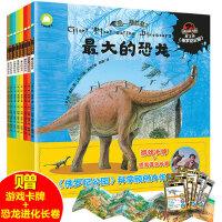 吼恐龙来了 全8册恐龙书大百科男孩喜欢的纸上侏罗纪公园恐龙世界3-6-9-12周岁 儿童科普百科恐龙大全书少儿科普读物