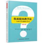 万千教育・优质提问教学法:让每个学生都参与学习(第二版)
