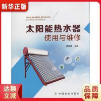 太阳能热水器使用与维修 9787109187740 鲁植雄 中国农业出版社 新华书店 正品保障