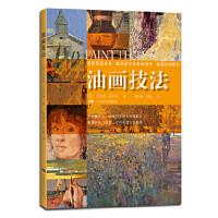 油画技法 (英)杰里米.高尔顿 广西美术出版社 9787549404377