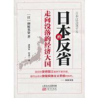 日本的反省:走向没落的经济大国