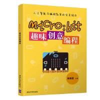micro:bit趣味创意编程