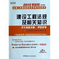 建设工程法规及相关知识历年真题详解&押题密卷(*版,第4版)