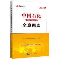 中公教育2020中国石化招聘考试专用教材全真题库
