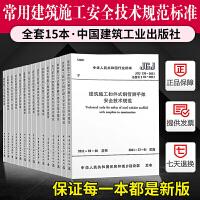 【官方正版 全15本】2019年常用建设工程建筑施工安全技术规范标准JGJ59安全检查标准JGJ130-2011 JG