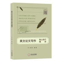 正版 英文论文写作核心技巧精讲 李�F 主编 中南大学出版社