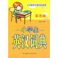 小学生英汉词典(彩色版)