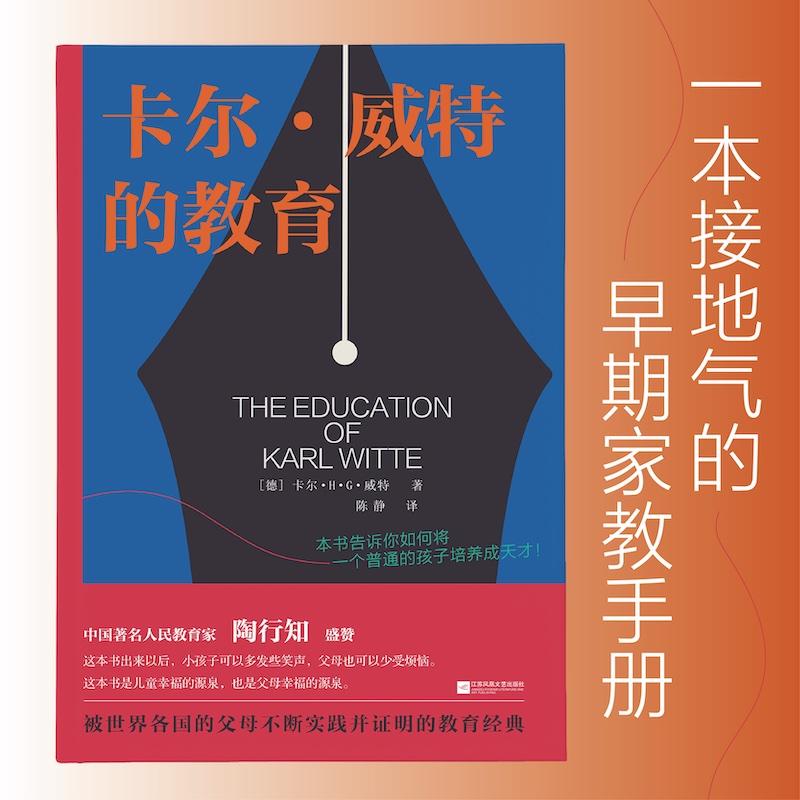 卡尔·威特的教育 本书告诉你如何将一个普通的孩子培养成天才! 全球销量累计超过2亿册,中国大陆销量已突破500万册; 畅销199年,流行于全世界的著名家教图书,教育部推荐读物!