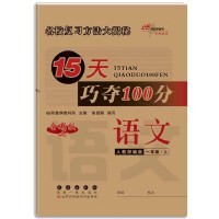 15天巧夺100分语文一年级 上册21秋(人教部编版)