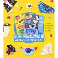 美乐 折纸儿童玩具卡通动物趣味手工折纸幼儿早教全彩启蒙折纸书