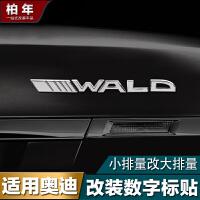 适用于奥迪Q3/Q5/A4L/A6L/A3排量标WALD V6TV8T数字母金属 WALD 数字标 合金电镀