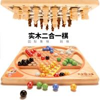 三只松鼠实木质跳棋国际象棋多功能高游戏儿童成人亲子档益智