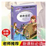 格林童话 原版小学生青少年版 儿童故事书籍 世界经典名著 8-9-10-12周岁阅读读物三四五六年级课外书格林童话全集
