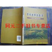 【二手旧书9成新】走向世界的普洱 : 普洱发展战略研究 /林照森,张国华,白应华著