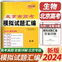 天利38套2021版北京市高考模拟试题汇编生物北京高考模拟卷详解高三总复习